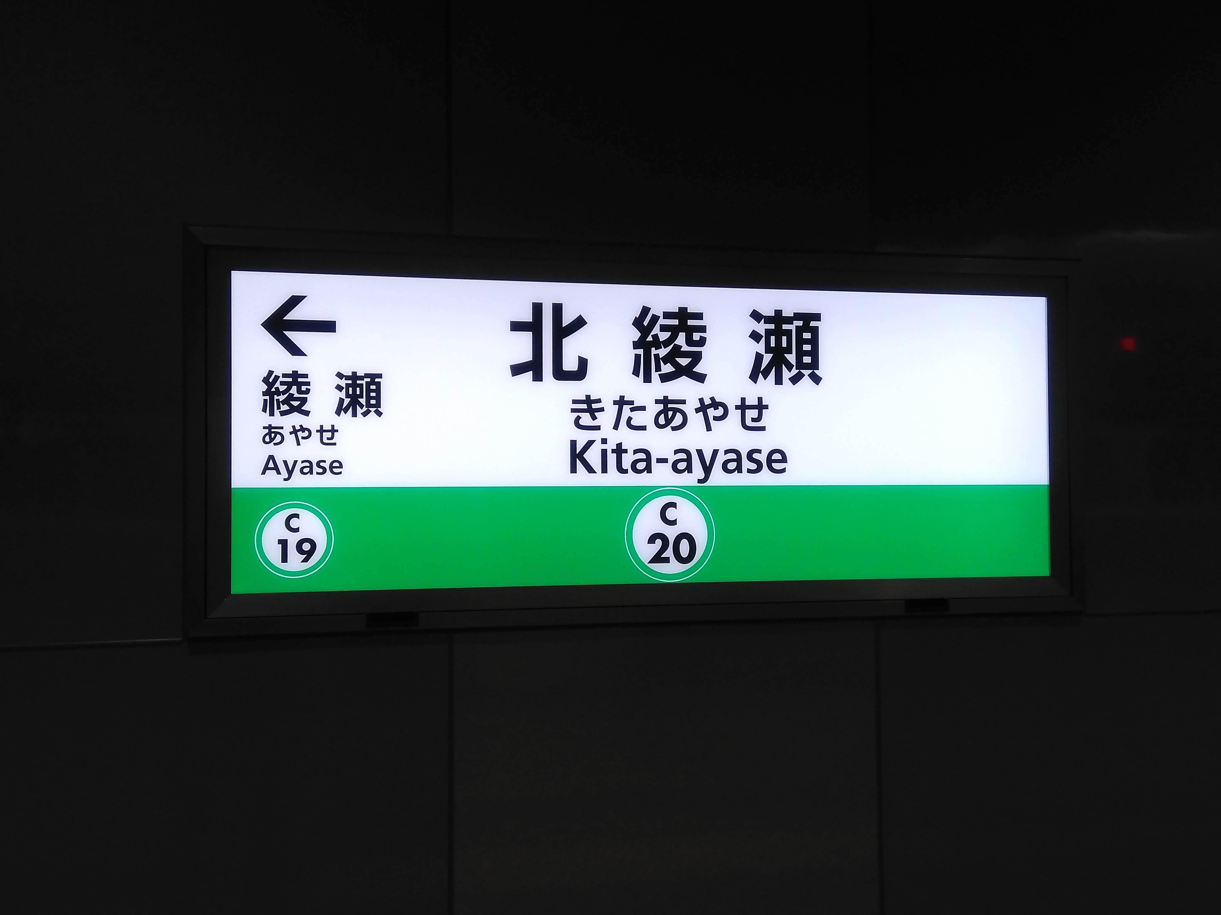 メトロ都営一日乗車券の旅ー3_a0329563_13431541.jpg