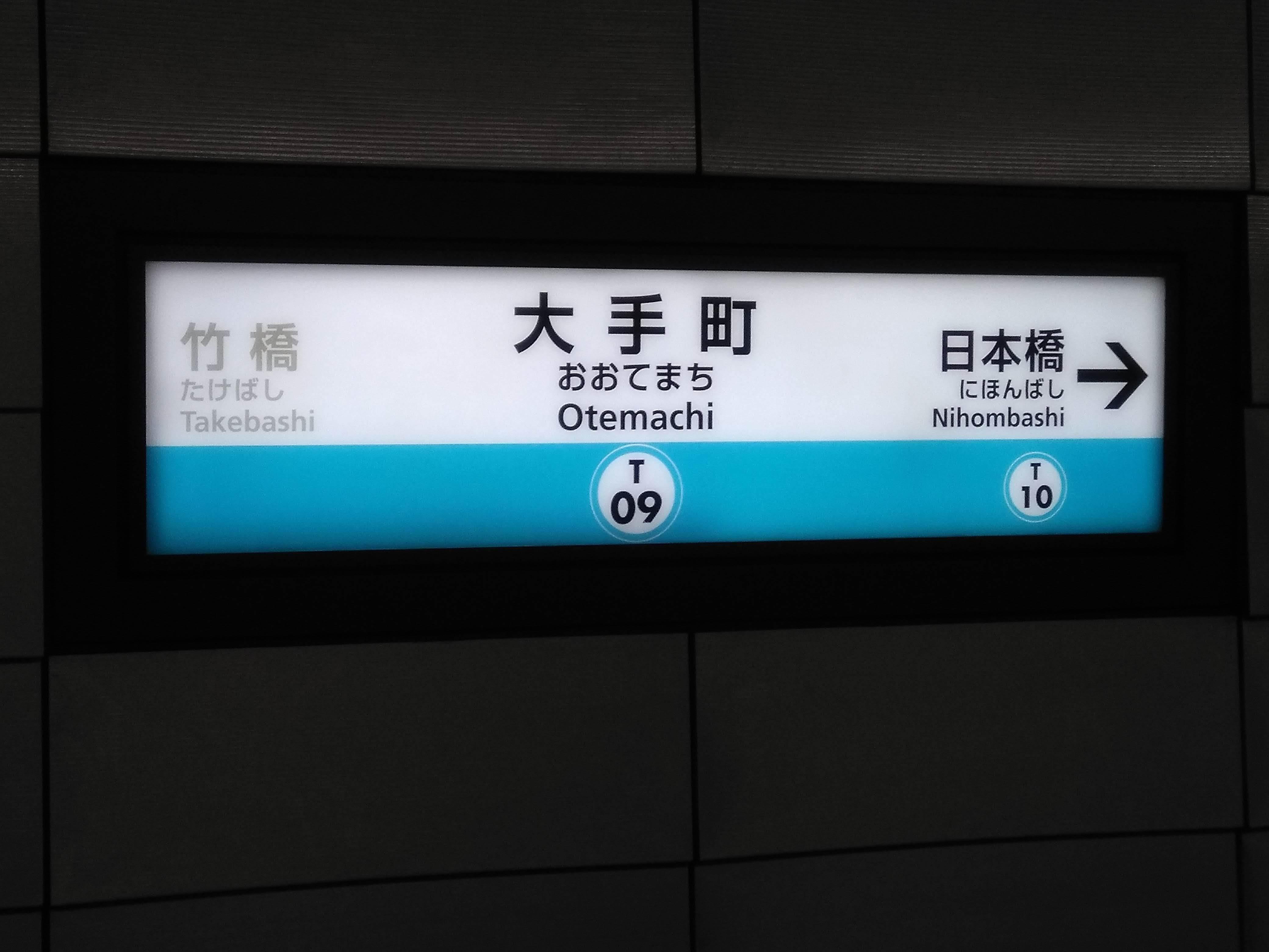 メトロ都営一日乗車券の旅ー3_a0329563_13431833.jpg