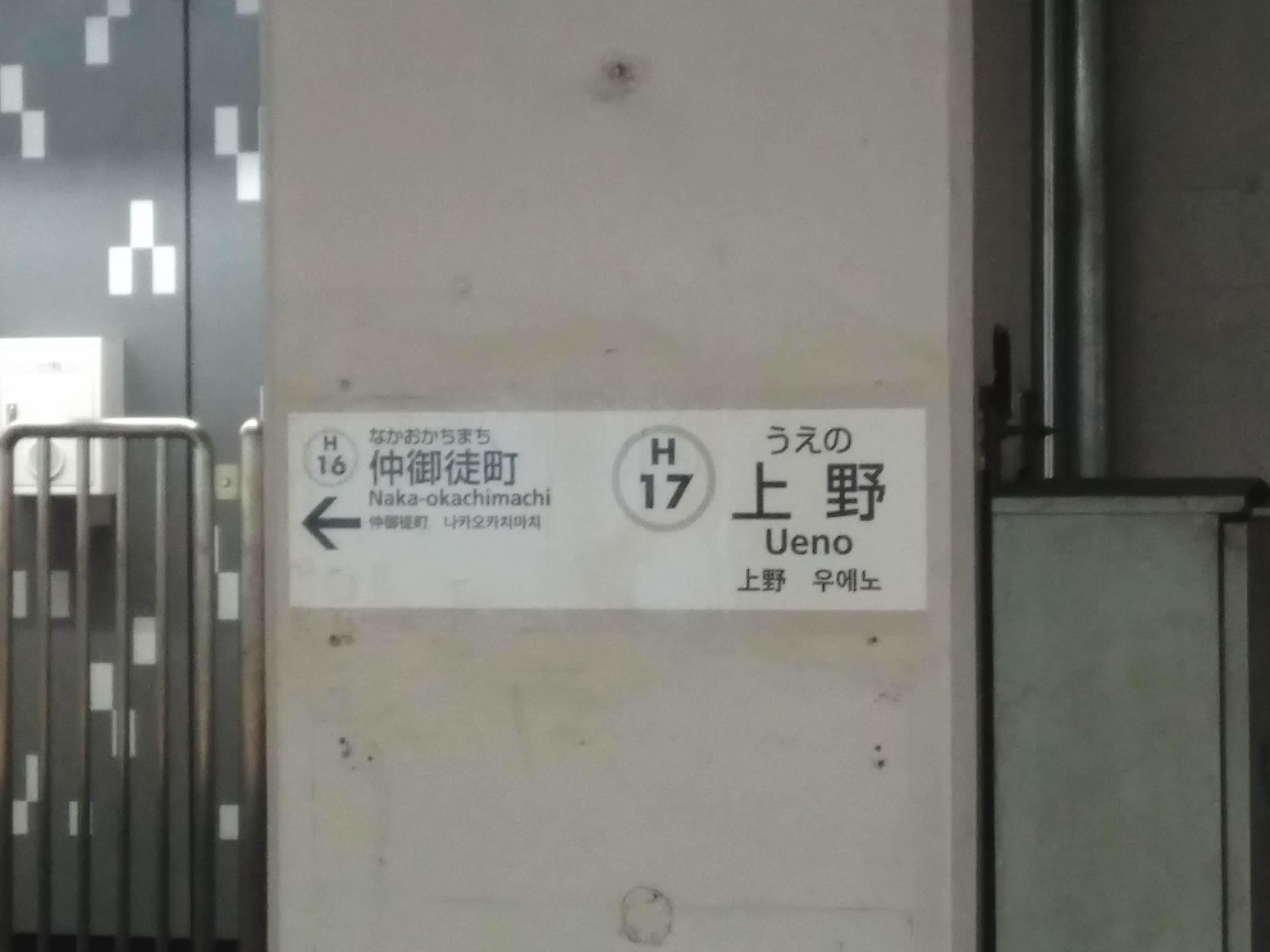 メトロ都営一日乗車券の旅ー3_a0329563_13474948.jpg