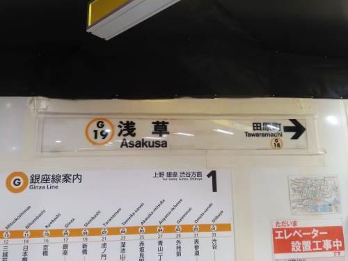 メトロ都営一日乗車券の旅ー3_a0329563_13475124.jpg