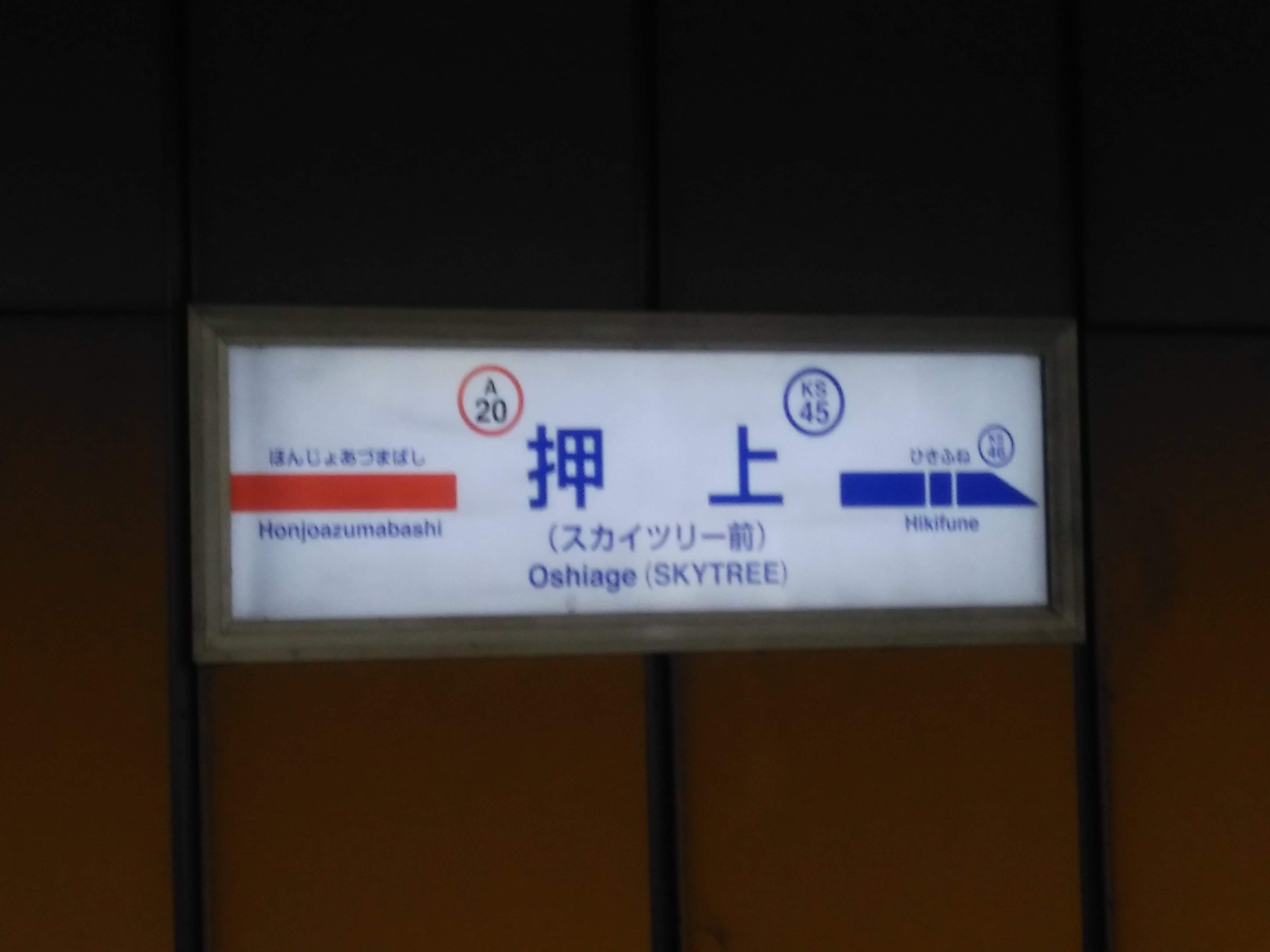 メトロ都営一日乗車券の旅ー3_a0329563_13475337.jpg