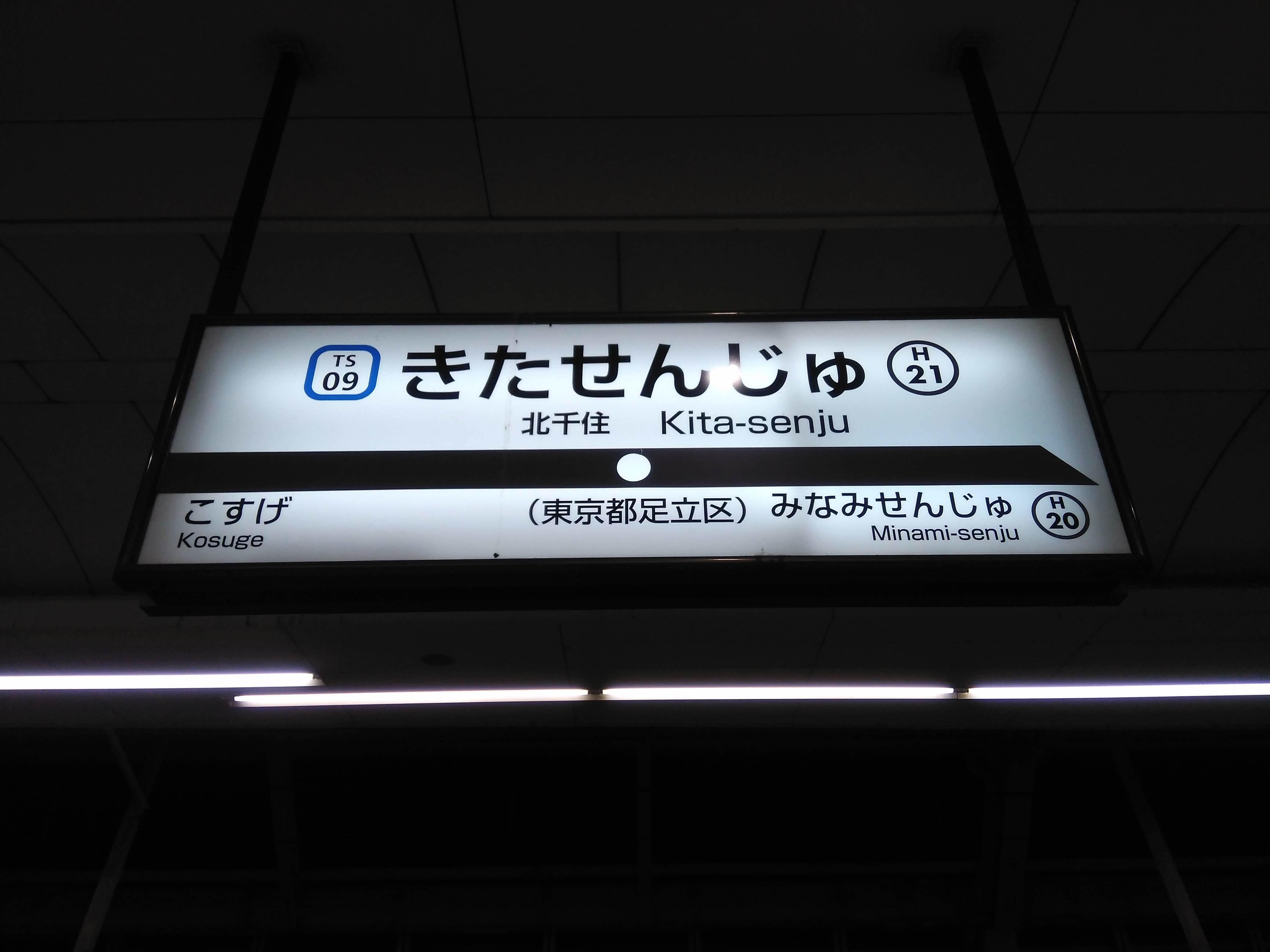メトロ都営一日乗車券の旅ー3_a0329563_13475663.jpg
