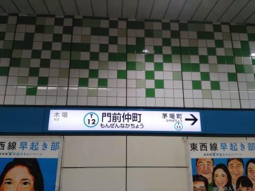 メトロ都営一日乗車券の旅ー3_a0329563_13511187.jpg