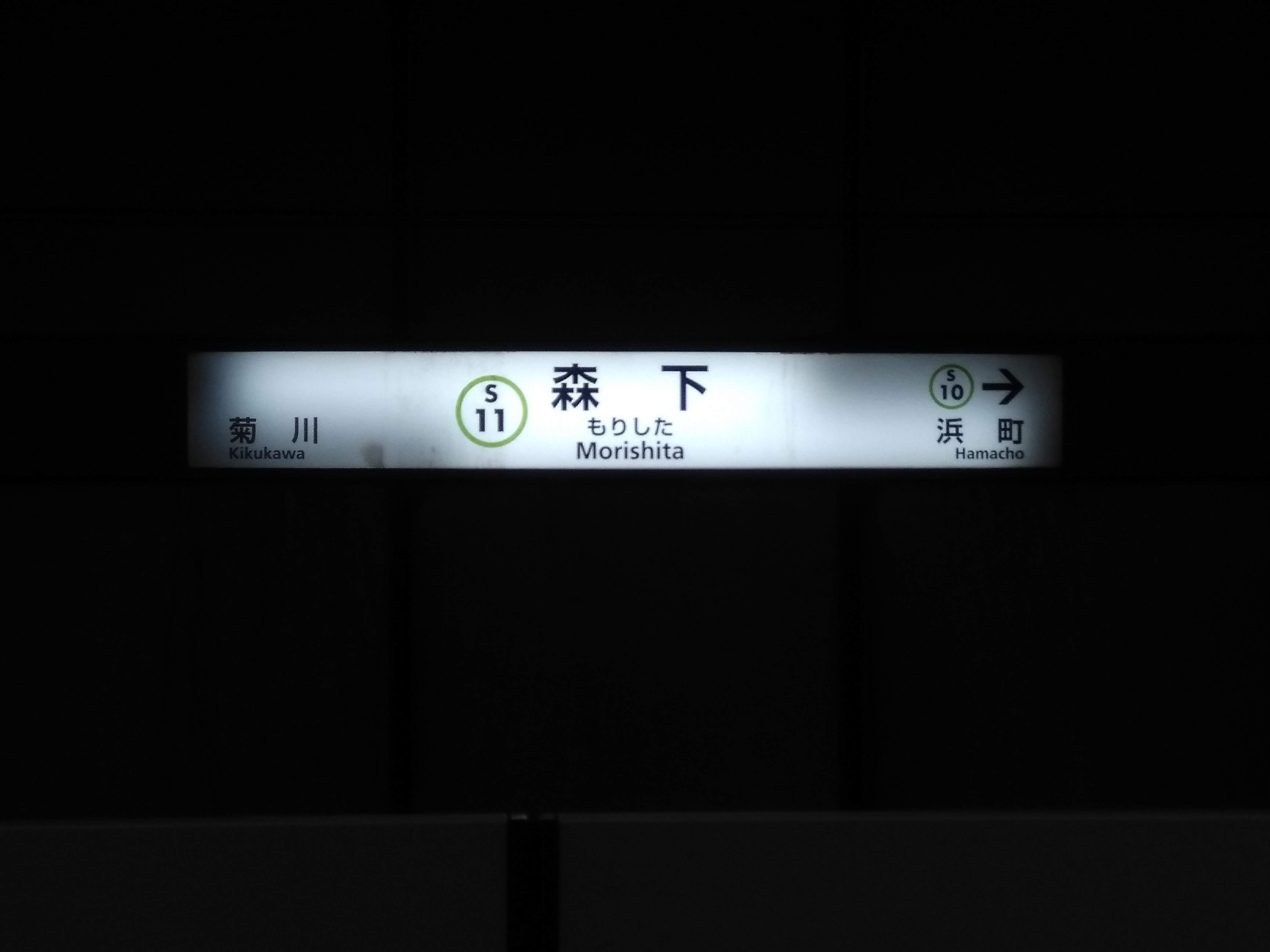 メトロ都営一日乗車券の旅ー3_a0329563_13511485.jpg