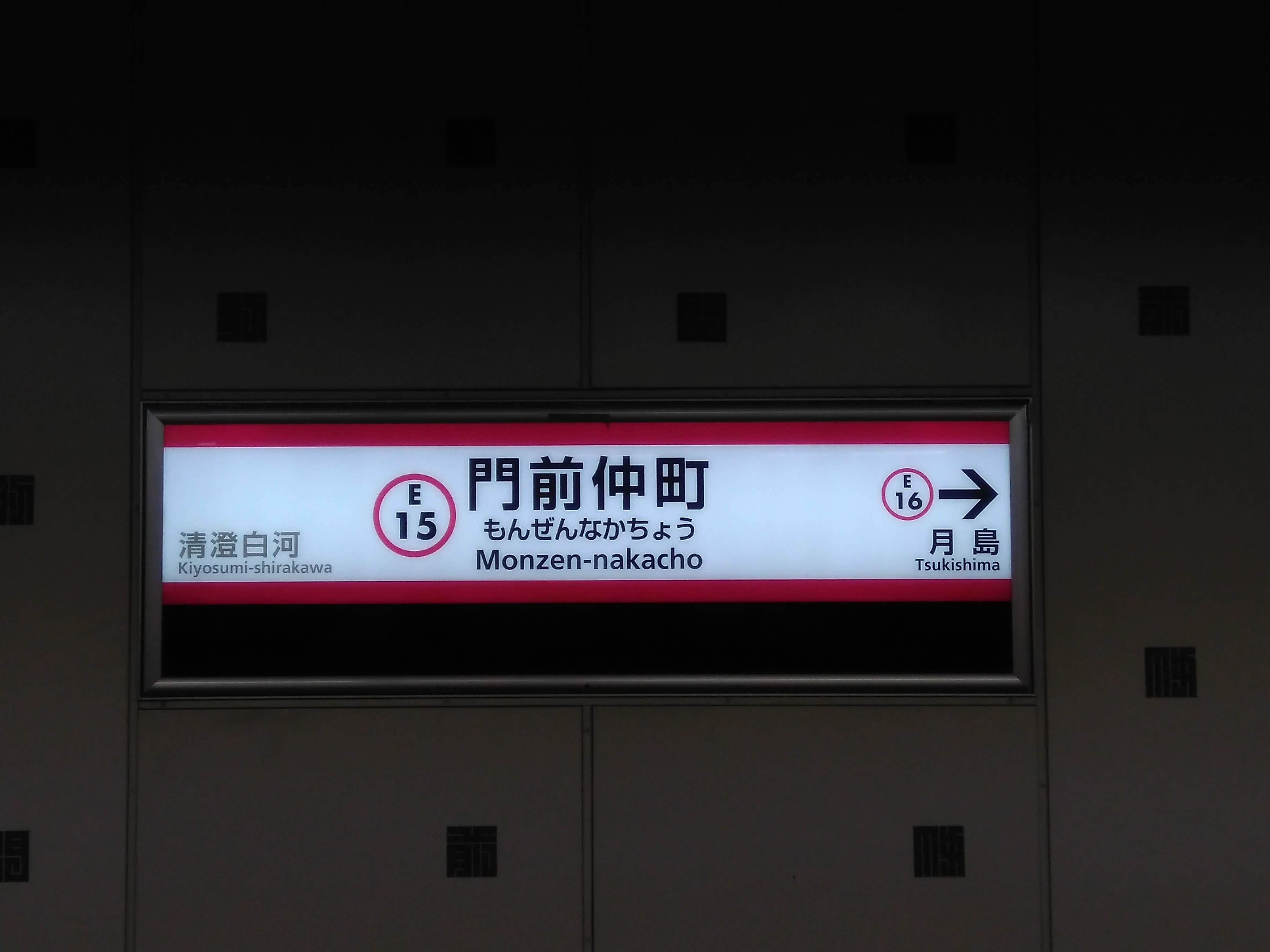 メトロ都営一日乗車券の旅ー3_a0329563_13511533.jpg
