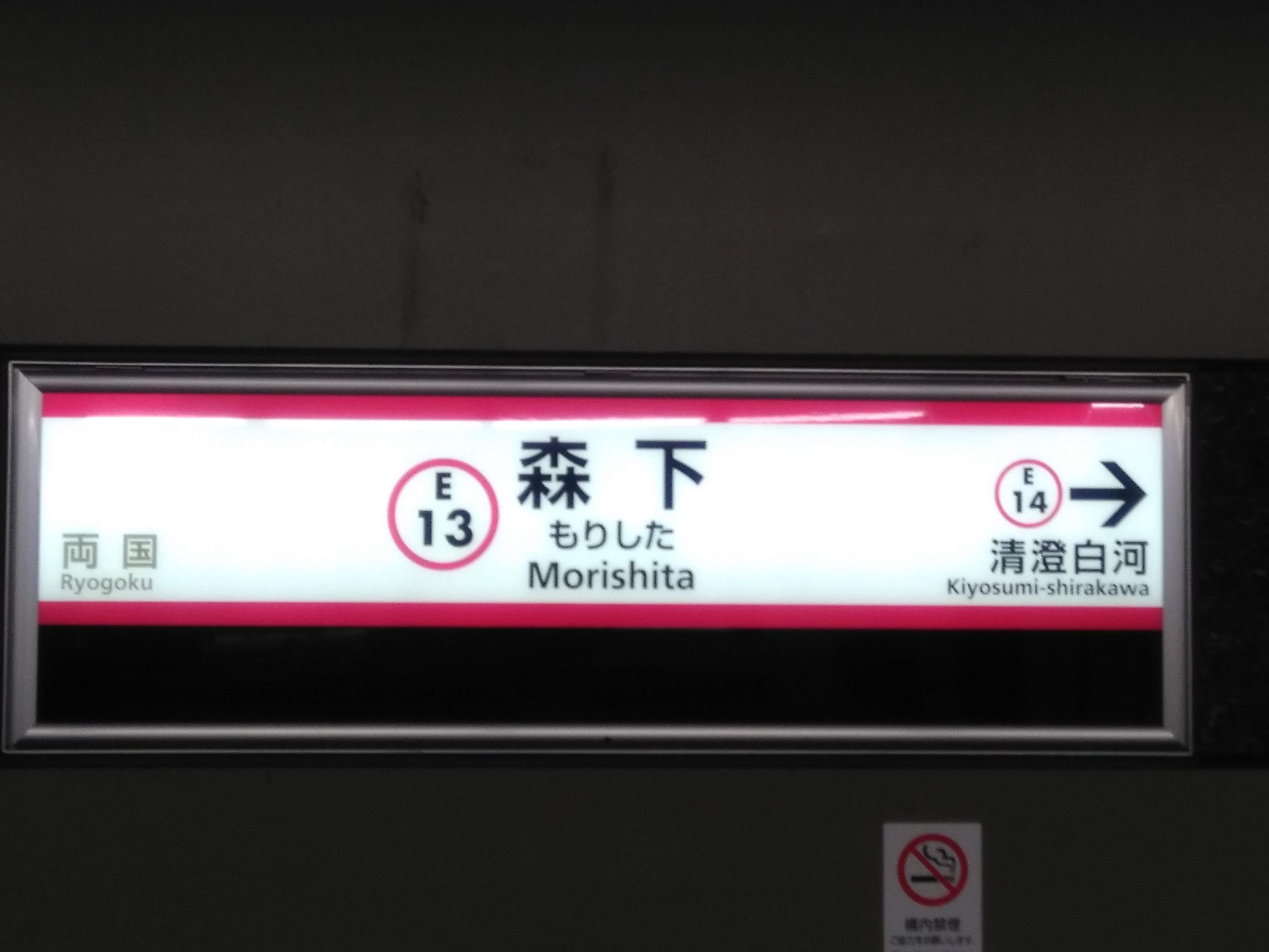 メトロ都営一日乗車券の旅ー3_a0329563_13511592.jpg