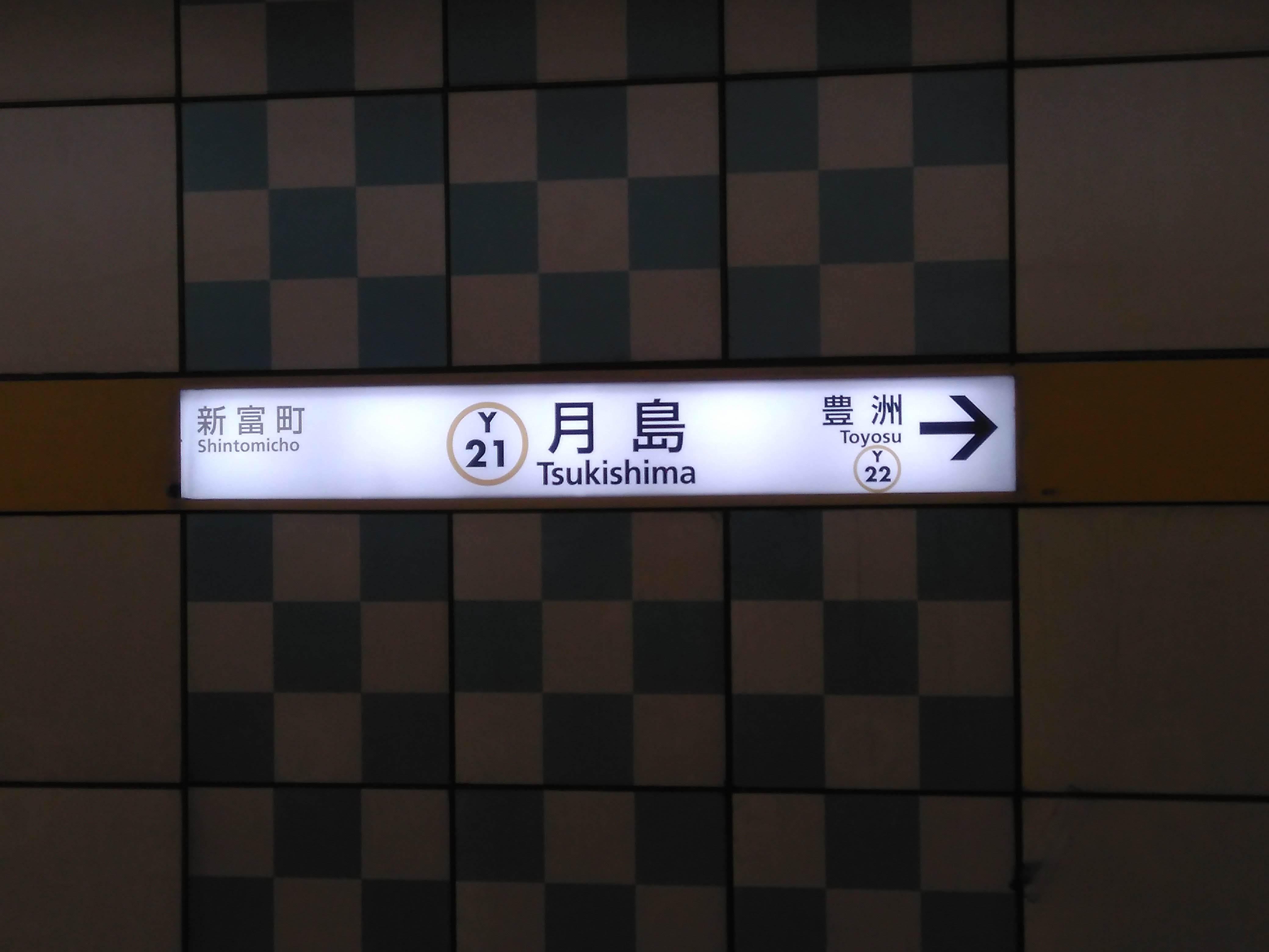 メトロ都営一日乗車券の旅ー3_a0329563_13552024.jpg