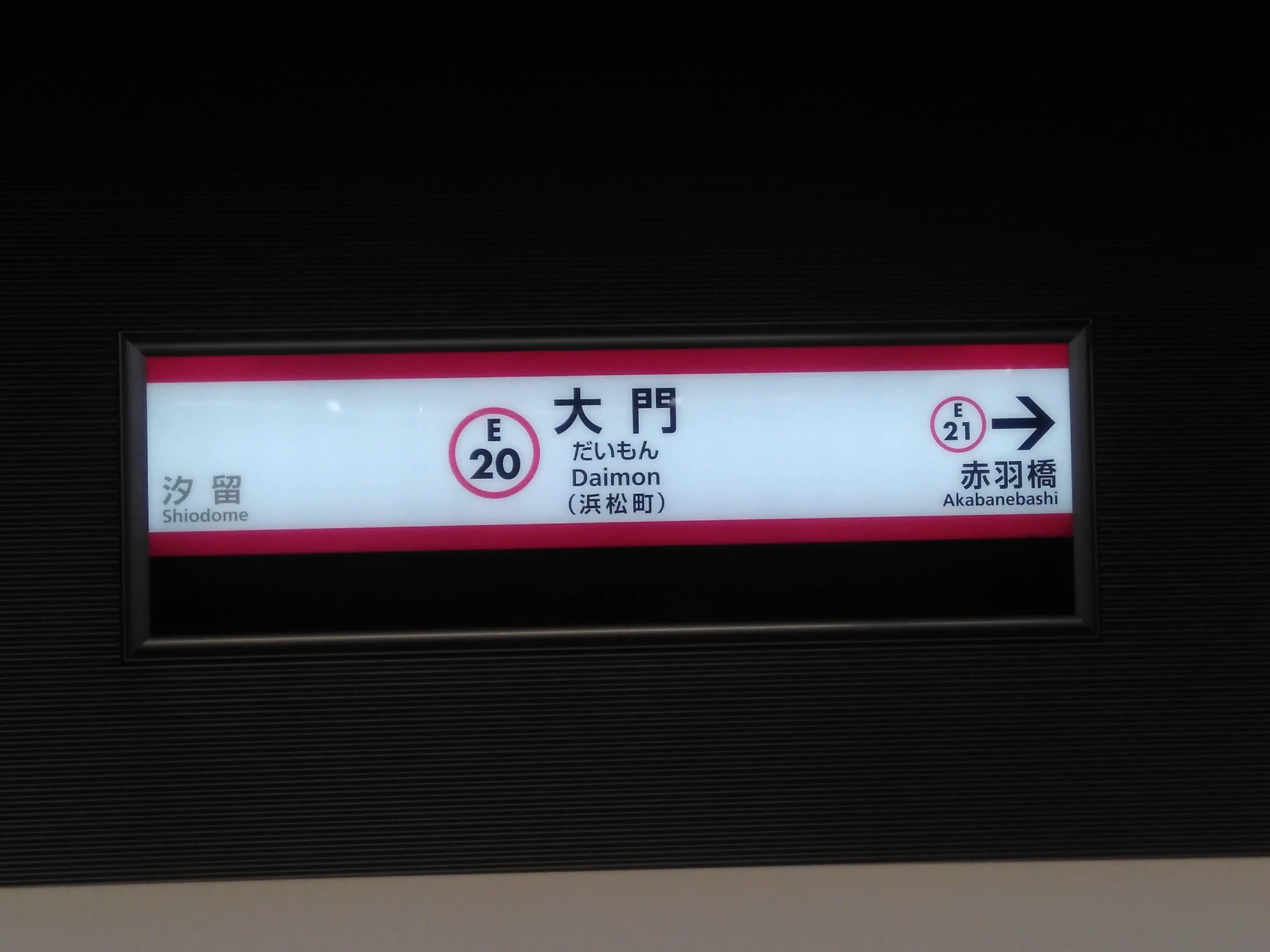 メトロ都営一日乗車券の旅ー3_a0329563_13552442.jpg