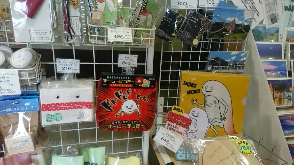 新函館北斗駅に来ました!_b0106766_13592637.jpg