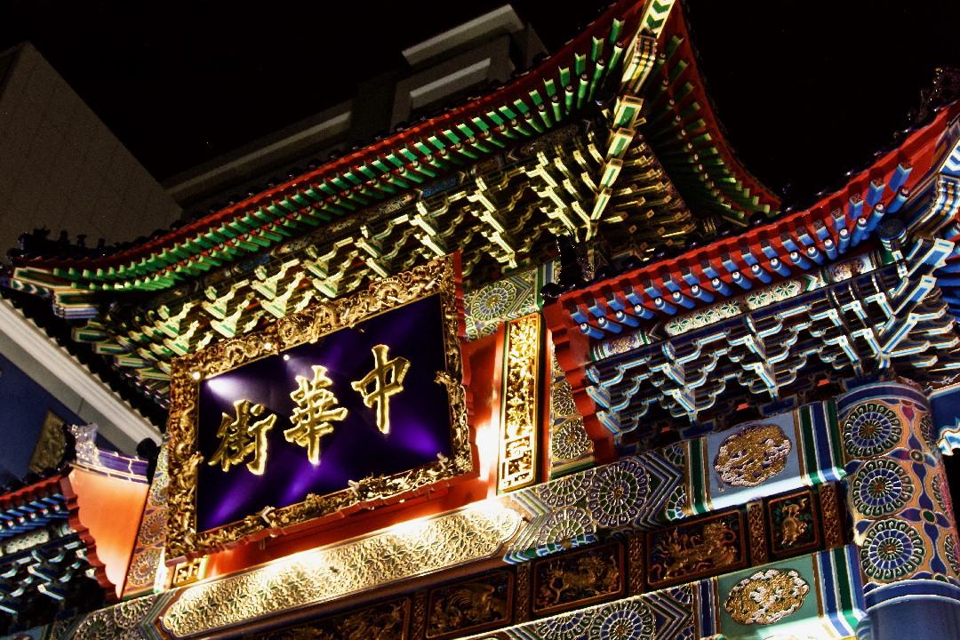 横浜中華街と大さんばしの夜景_e0071967_19452981.jpg