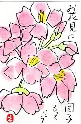 平和公園でお花見_a0220570_22003631.jpg