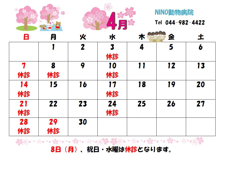 4月の診療日のお知らせ☆_e0288670_12494433.png