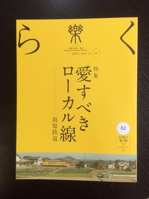 『楽』という雑誌は島鉄特集!_c0052876_00291301.jpg