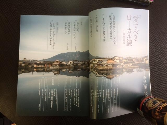 『楽』という雑誌は島鉄特集!_c0052876_00292056.jpg