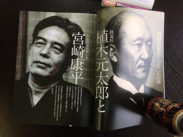 『楽』という雑誌は島鉄特集!_c0052876_00294059.jpg