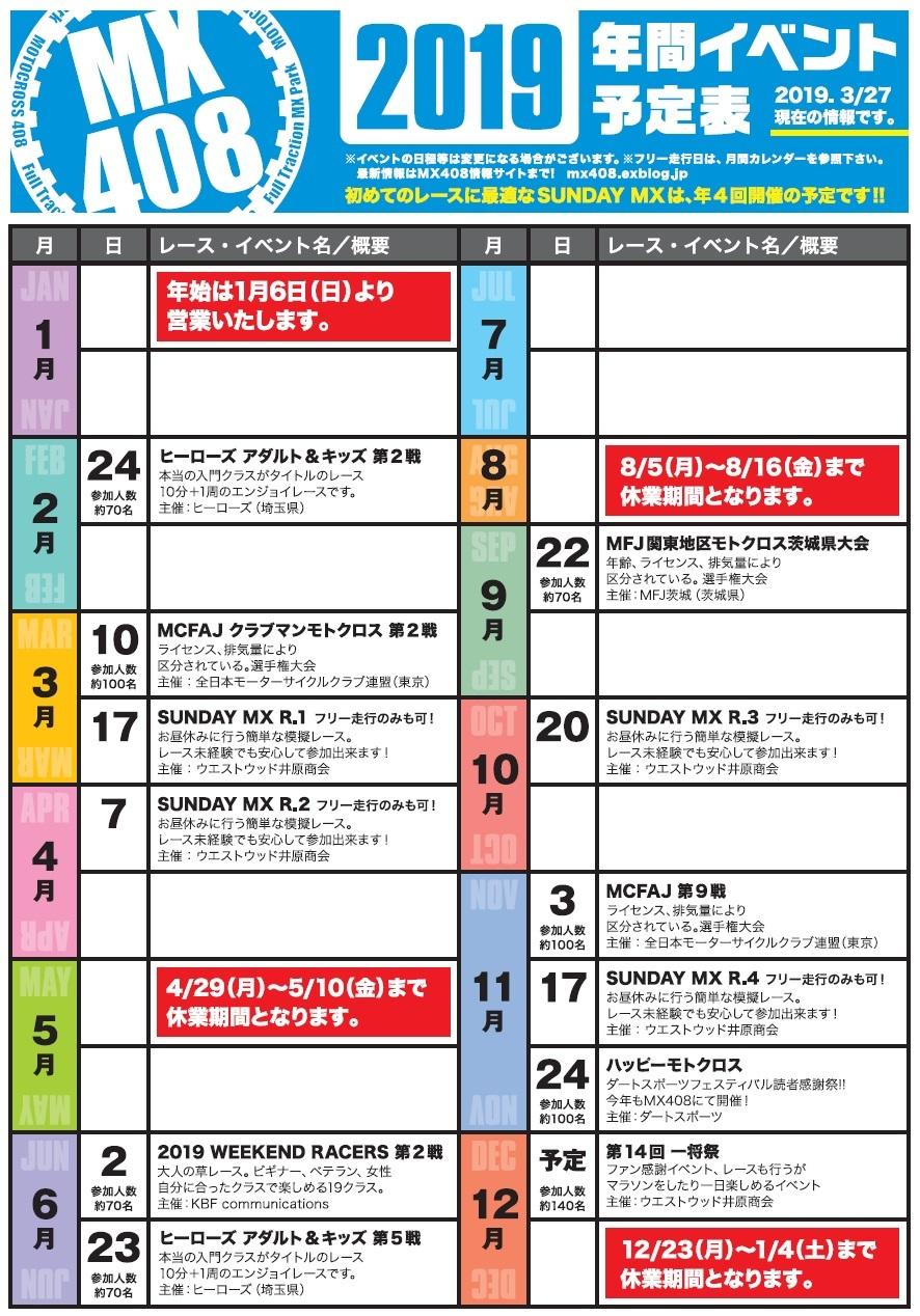 2019年度 年間カレンダー_f0158379_10192507.jpg