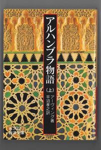 スペインのイスラム建築3-華麗な装飾_a0166284_17124216.jpg