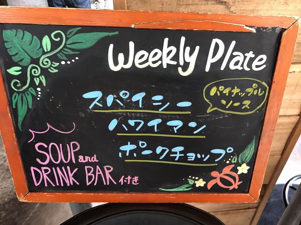 Aloha Table@大崎_b0400788_23010847.jpg