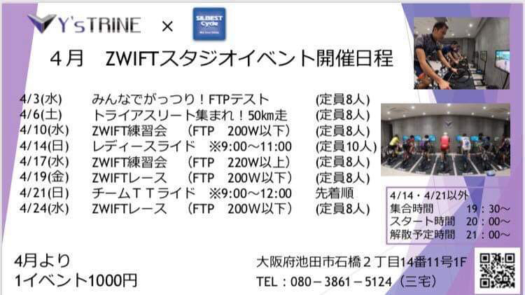 ワイズトライン  4月スケジュール発表_e0363689_06100625.jpg