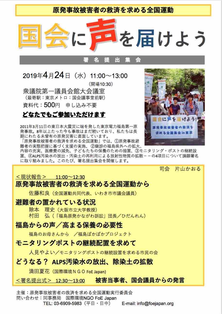 4.24原発事故被害者の救済求め請願署名提出集会_e0068696_1521351.jpg