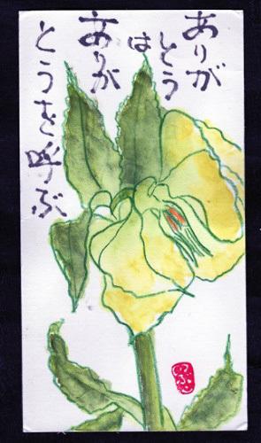 絵手紙仲間からの贈り物_f0346196_15245684.jpg