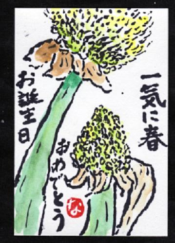 絵手紙仲間からの贈り物_f0346196_15253133.jpg