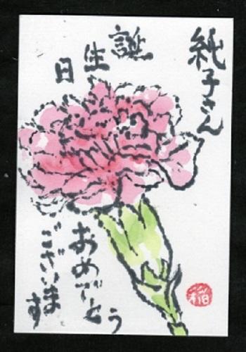 絵手紙仲間からの贈り物_f0346196_15254890.jpg