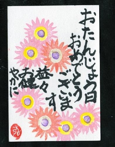 絵手紙仲間からの贈り物_f0346196_15332781.jpg