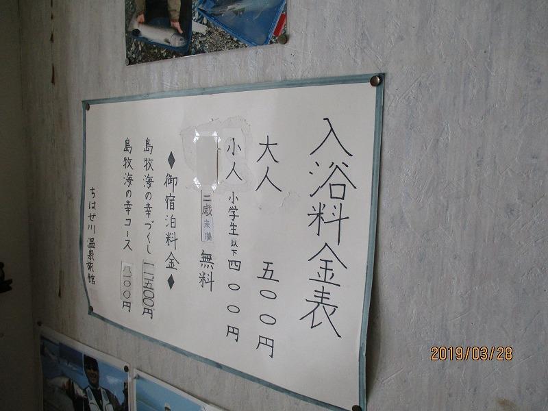 3月30日(金)・・・28日の休業日、息子の卒園旅行_f0202703_22480583.jpg