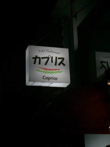Petti Restaurant カプリス  にて壮行会_e0115904_09393334.jpeg