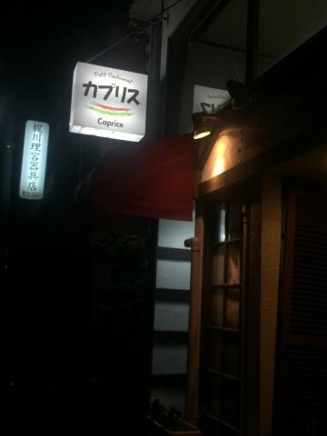 Petti Restaurant カプリス  にて壮行会_e0115904_12125882.jpeg