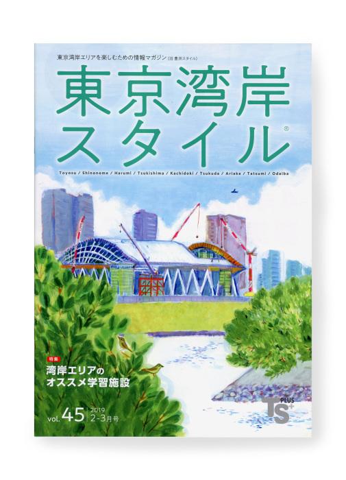 東京湾岸スタイル−45_e0247108_01085318.jpg
