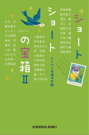 ショートショートの宝箱Ⅱが発売されます。_a0152009_10215657.jpg