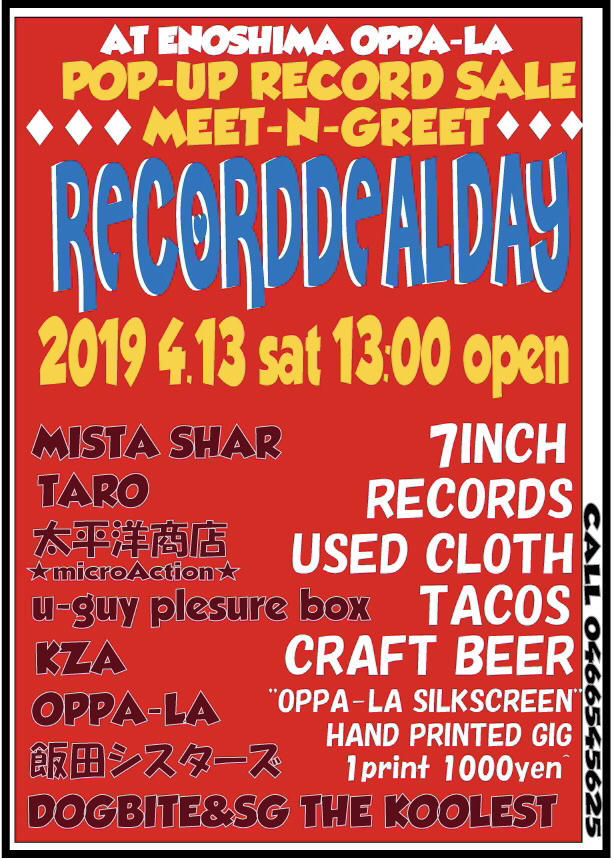 4月13日 江の島オッパーラが贈るレコード&古着のフリーマーケット開催!KZA/MISTA SHAR/太平洋商店/SG THE KOOLEST オッパーラはシルクスクリーン手刷りで参加!_d0106911_15060900.jpg
