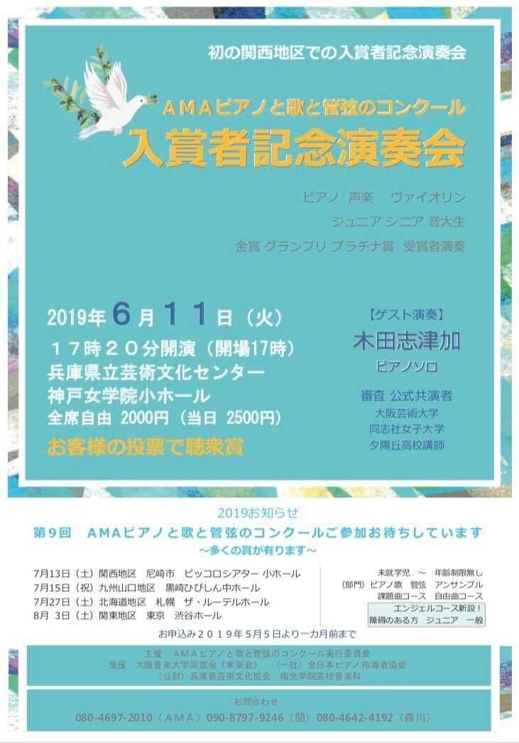 入賞者記念演奏会お申込み_f0225419_22344885.jpeg