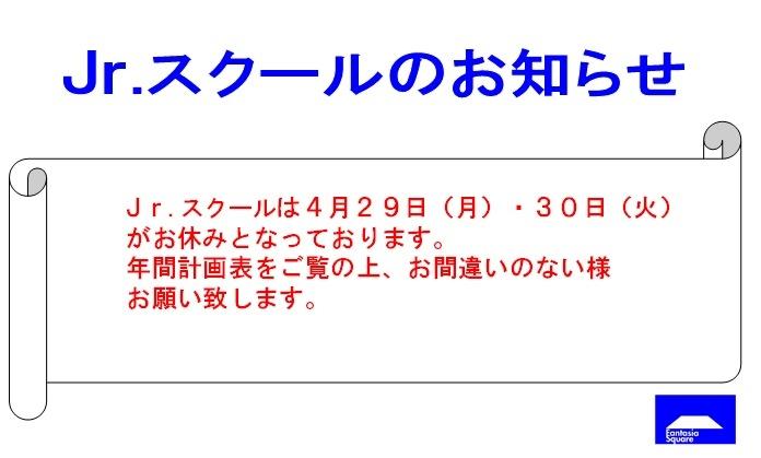 4月のジュニアスクールのお知らせ_d0180431_19385152.jpg