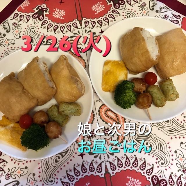 今週のお弁当(3/25~3/30)_f0332332_10073848.jpg