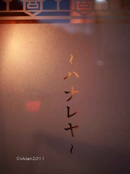 鹿沼 ずず ~ハナレヤ~ _e0227942_23360122.jpg