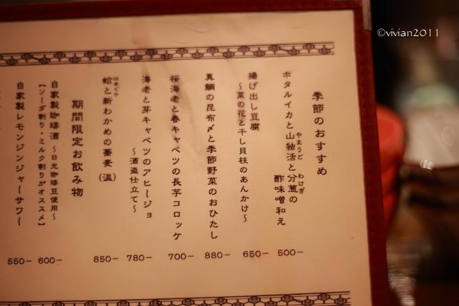 鹿沼 ずず ~ハナレヤ~ _e0227942_23494939.jpg
