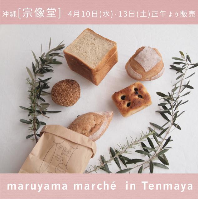 ~県外 名店のパン屋さん~【円山マルシェinてんまや scene6】_d0145345_17581572.jpg