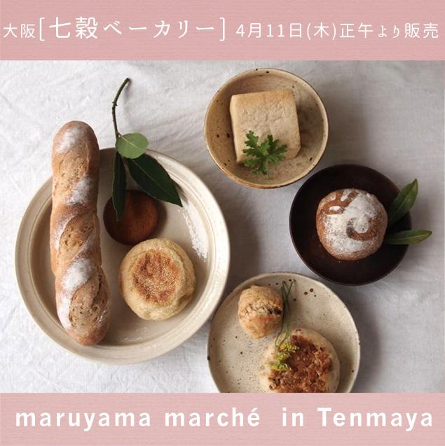 ~県外 名店のパン屋さん~【円山マルシェinてんまや scene6】_d0145345_17582138.jpg