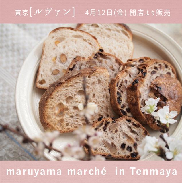 ~県外 名店のパン屋さん~【円山マルシェinてんまや scene6】_d0145345_17582612.jpg
