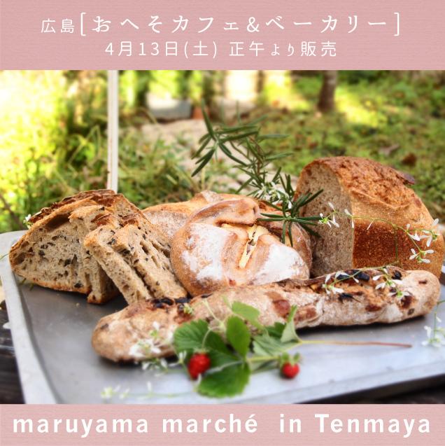 ~県外 名店のパン屋さん~【円山マルシェinてんまや scene6】_d0145345_17583236.jpg