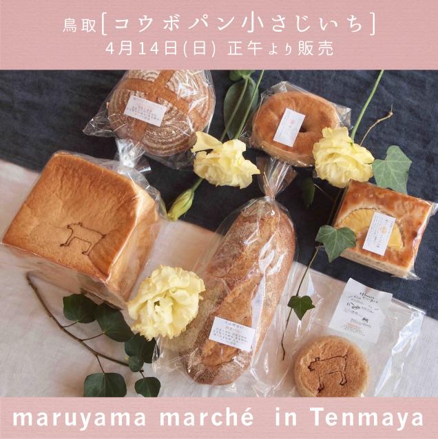 ~県外 名店のパン屋さん~【円山マルシェinてんまや scene6】_d0145345_17583844.jpg