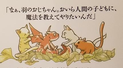 猫と竜♪_c0151053_17471455.jpg