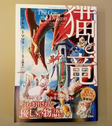 猫と竜♪_c0151053_17474117.jpg