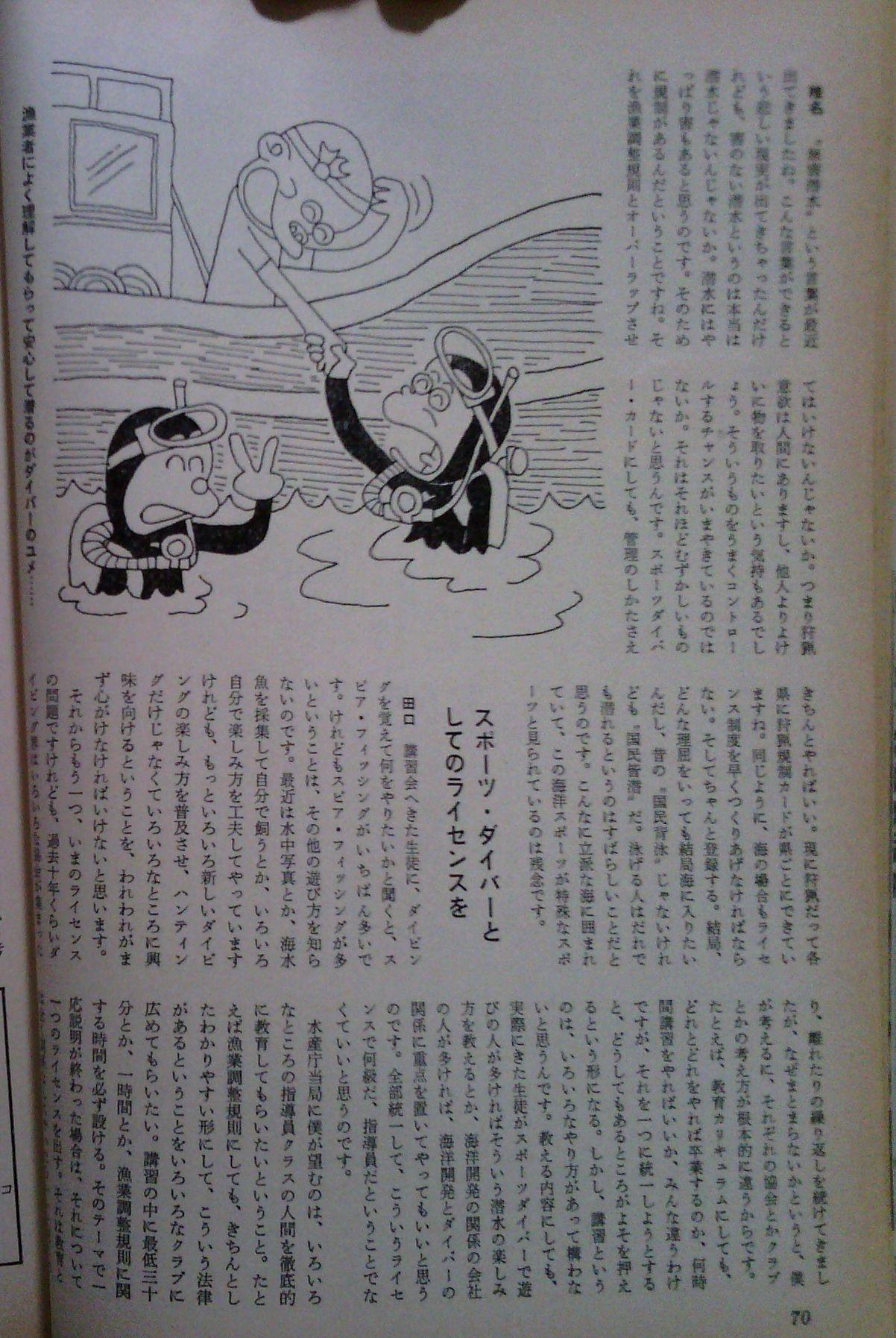 0329  ダイビングの歴史61 海の世界1973-1_b0075059_15043805.jpg