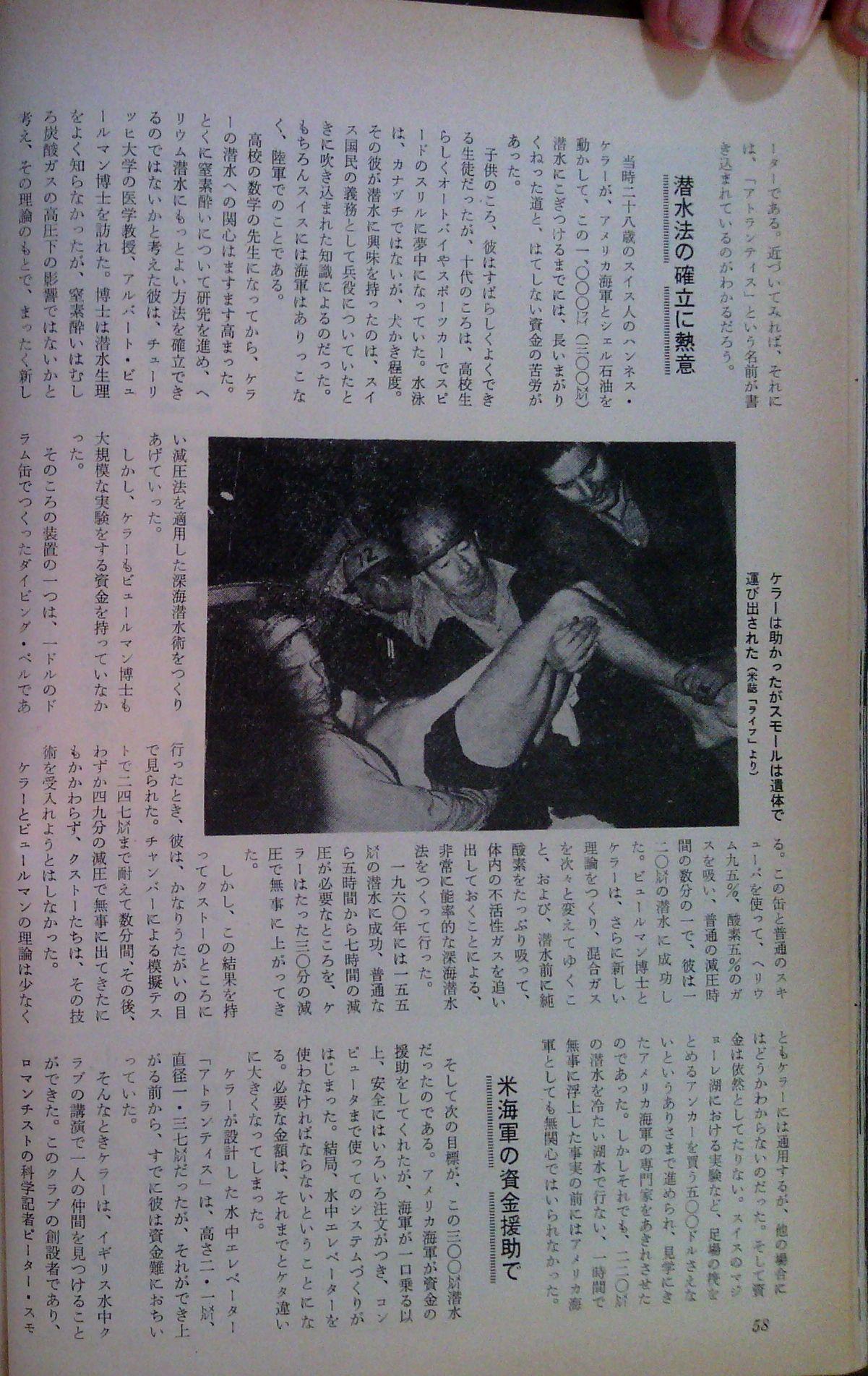 0329  ダイビングの歴史61 海の世界1973-1_b0075059_15072304.jpg