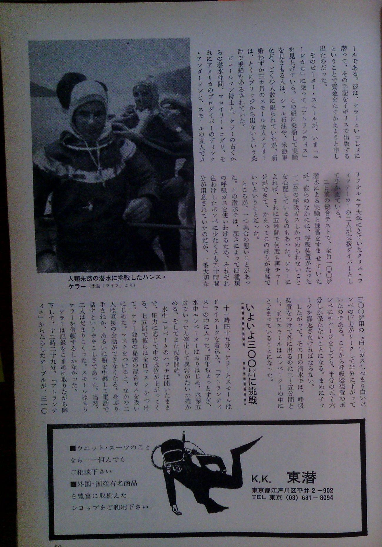 0329  ダイビングの歴史61 海の世界1973-1_b0075059_15080202.jpg
