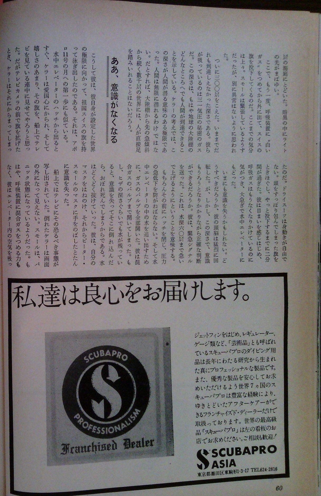 0329  ダイビングの歴史61 海の世界1973-1_b0075059_15082172.jpg